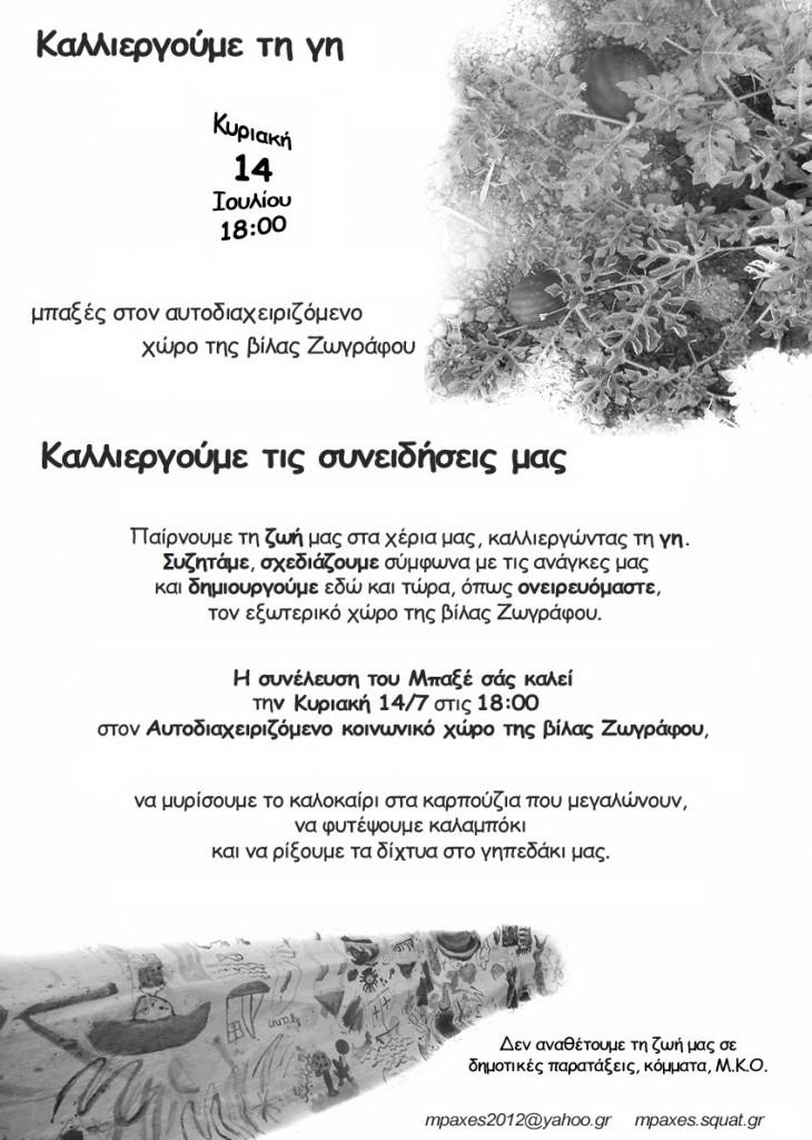 (2013-07-14) 3η ΣΥΝΑΝΤΗΣΗ (ΕΡΓΑΣΙΕΣ ΚΑΙ ΣΥΝΕΛΕΥΣΗ)