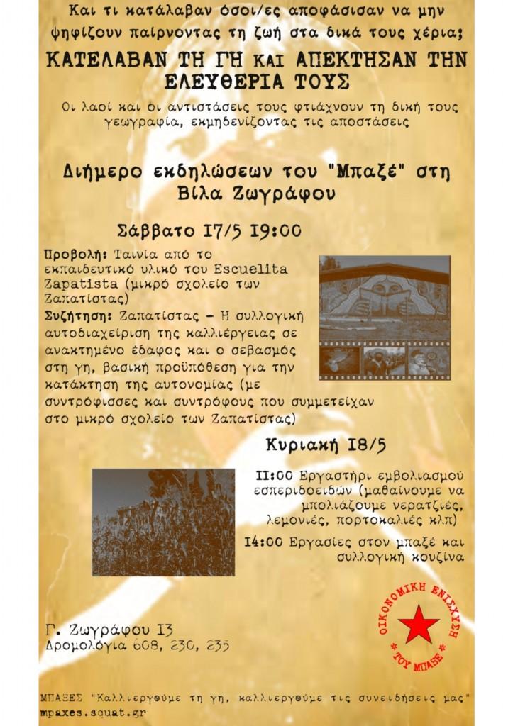 (2014-05-17,18) ΔΙΗΜΕΡΟ ΜΠΑΞΕ