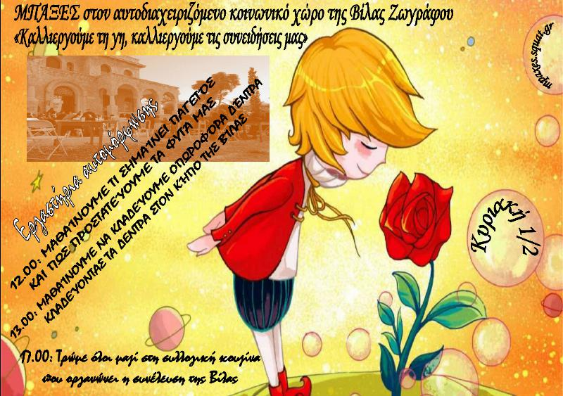 (2015-02-01)  ΔΙΠΛΟ ΕΡΓΑΣΤΗΡΙ ΑΥΤΟΜΟΡΦΩΣΗΣ (INTERNET)